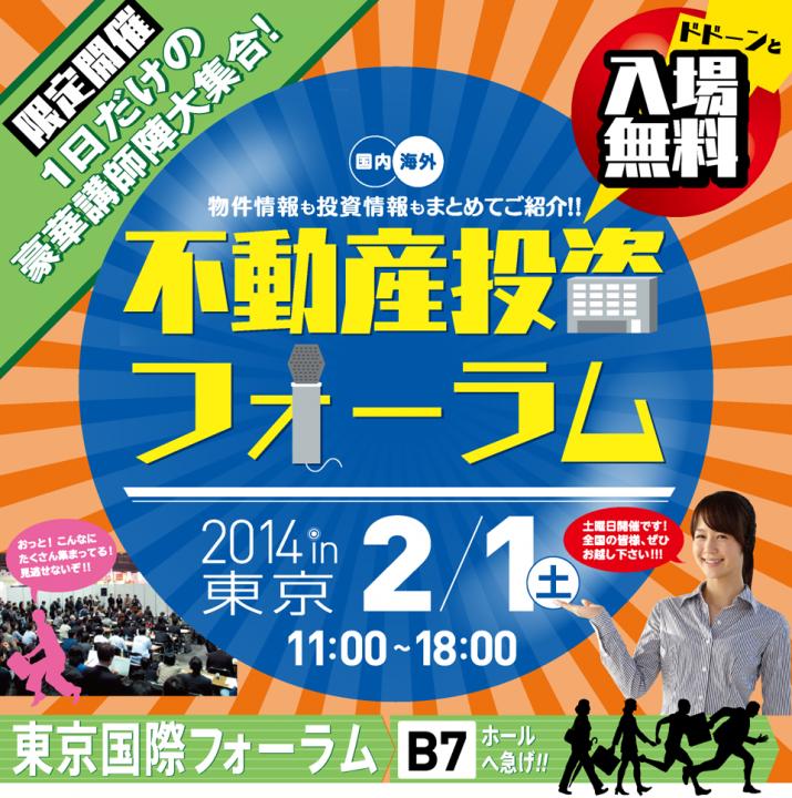 株式会社 全国賃貸住宅新聞「不動産投資フォーラム2014in東京」