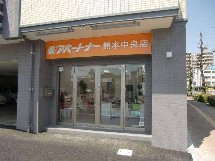 アパートナー熊本中央店